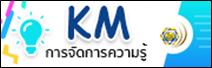 KM PDMO