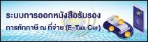หนังสือรับรองการหักภาษี (E-Tax Cer) การชำระหนี้เงินกู้รัฐบาล